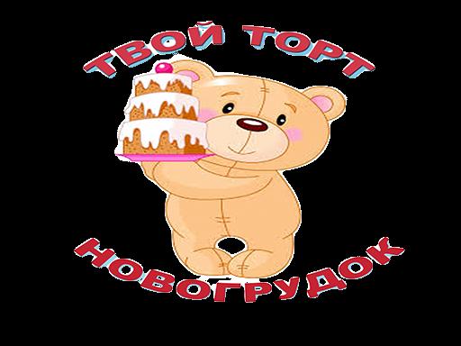 Твой торт Новогрудок